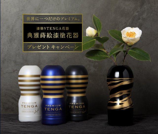 なんだかすごいキャンペーンが始まりました。  漆塗りTENGA花器の正式名称は「典雅蒔絵漆塗花器」です。  「漆塗りTENGA花器プレゼントキャンペーン」 #TENGA10周年 https://t.co/VUWh37hvh8 https://t.co/OoEQa2jxng