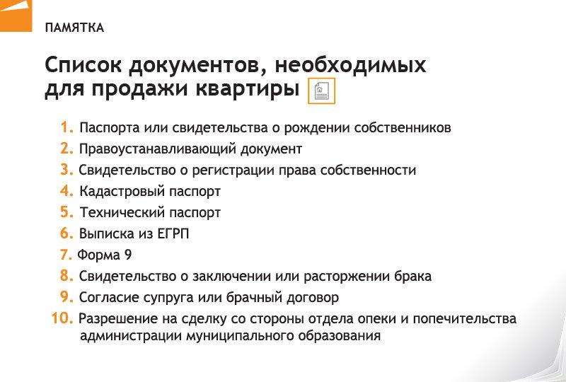 """bn.ru Twitterissa: """"#Список документов для продажи квартиры #памятка #документы #продажаквартиры #недвижимость #петербург #спб h"""