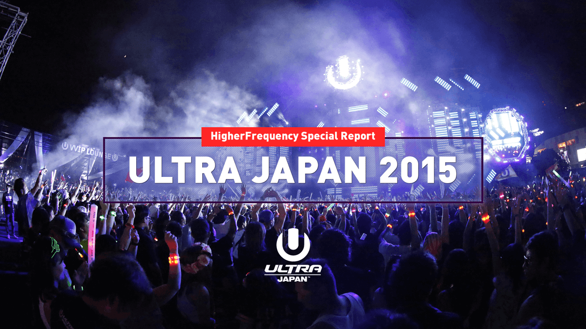 Special Report: Ultra Japan 2015 「DJとオーディエンスが示す、ダンスミュージックが日本のエンターテイメントを牽引する可能性」 https://t.co/PDRV8JLB7Q https://t.co/NM6F90xcu2