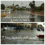 #الرياض_تغرق #جده_تغرق #القصيم_تغرق #الجبيل_تغرق . لكن لماذا #الجبيل_الصناعيه لم تغرق ؟! ???????????? https://t.co/dvR6vFMunI