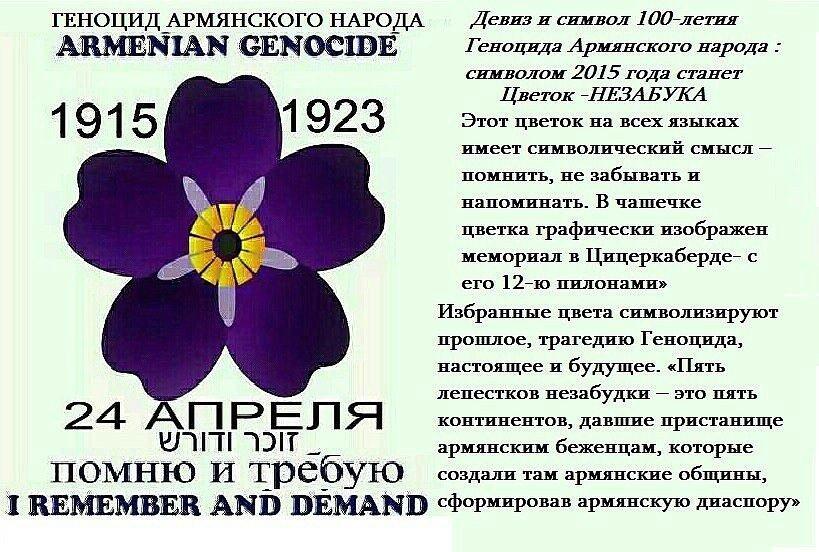 По преданию, армянский алфавит изобрел святой месроп маштоц (ум в 441 г) для перевода на армянский язык