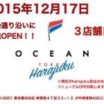 💥緊急告知💥 12月17日‼️ 原宿のど真ん中に‼️ OCEAN TOKYO3店舗目がオープンします‼️ ここからよりOCEANが創り出す美容師の新たな発信により、日本をより活性化させ、日本を変える様なデッカいサロンにします‼️ https://t.co/MQzqfjo8S8