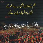#JoinPTIif u want justice nd independent judiciery,EC nd NAB https://t.co/eW5nLAOPAo