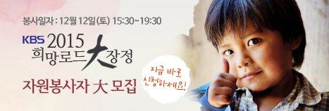 12/12일 토요일! #월드비전 에서 '2PM 옥택연씨와 함께한 KBS 희망로드대장정'의 생방송 후원접수를 함께할 #자원봉사자 를 모집합니다 #선착순마감 ▶신청하기 https://t.co/PVM93gjFtS https://t.co/HsZUaEYHLh