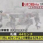 ⛄️ซัปโปโร อากาศวิปริต #หิมะ ตกหนักสุดในรอบ62ปี‼️ … ทุบสถิติในเดือนพฤศจิกา ทับถมสูงกว่า44cm😱  #ข่าว #ญี่ปุ่น https://t.co/tvyiYESnoa