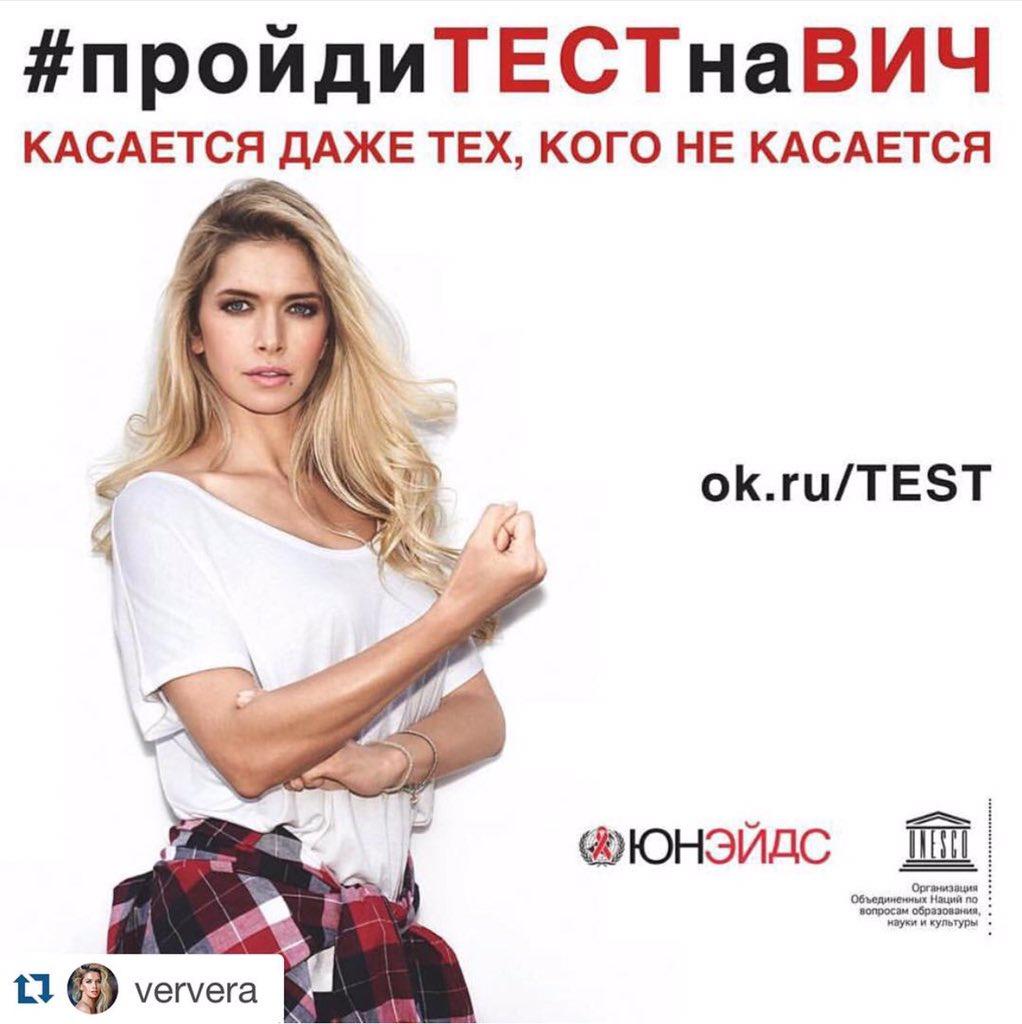 RT @SaldanhaVP: Proud to launch new @UNAIDS_EECA #HIV testing campaign in #Minsk with @UNAIDS #GoodwillAmbassador @VeraBrezhneva https://t.…