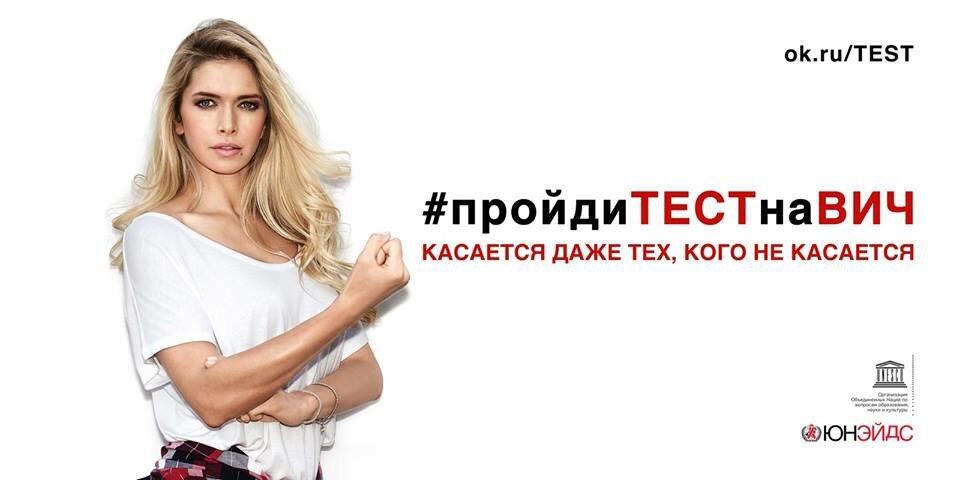 RT @UNAIDS_EECA: #касаетсядажетехкогонекасается #пройдиТЕСТнаВИЧ с #послом #добройволи @unaids @VeraBrezhneva спасибо #минск https://t.co/H…