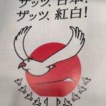 テーマシンボルのデザインは、なんと田辺誠一画伯!! #紅白歌合戦2015 #紅白歌合戦 #紅白 #紅白発表 https://t.co/nviNxBVOLh