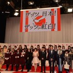 紅白にBUMP、乃木坂、星野源、ゲス、μsら10組初出場!X JAPANは18年ぶり https://t.co/YIIvoNpGmi #NHK紅白 https://t.co/GkZvF9qbNu