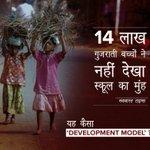 Thats Modi jis Gujarat Model of Development for you https://t.co/RZciOe9S16