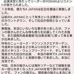 YOSHIKIコメントが泣ける#X JAPAN#NHK紅白 #YOSHIKI pic.twitter…