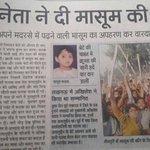 SP Leader Jalaluddin, Close 2 @yadavakhilesh, Sonia & Kejri Kills Daughter 4 Wanting Of Son! Secular Motor-Mouths???????? https://t.co/9ij4lx8Dme