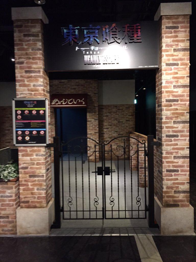 明日から東京ジョイポリスで新アトラクション「DEADLY ESCAPE」がスタートです!東京喰種の世界観が体感できるウォ
