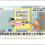 【訃報】声優の白川澄子さん死去 「サザエさん」中島くん、「ドラえもん」出来杉くん https://t.co/u5cCz4LuFZ 収録に来なかったためスタッフが自宅へ行ったところ、亡くなっているのが発見されたとのこと。80歳。 https://t.co/YaPySlQEz6