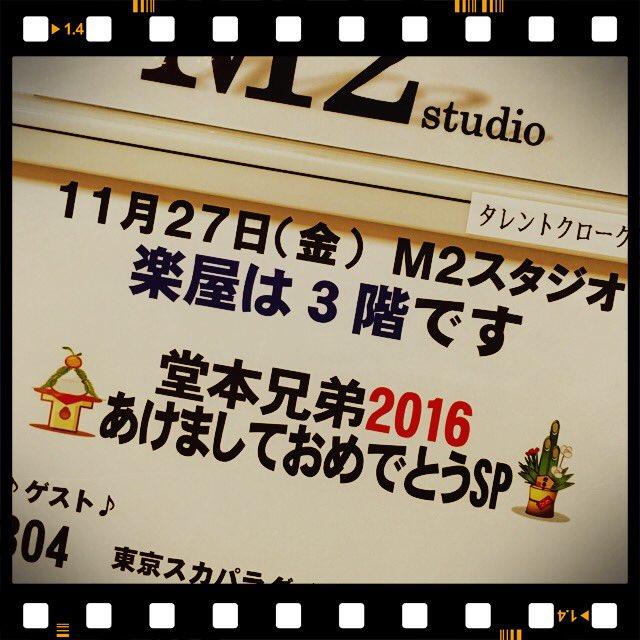 1月3日よる11時30分から「堂本兄弟2016 あけましておめでとうSP」是非観てくださーい!収録も1年ぶりとは思えないホーム感で終了!! https://t.co/JzqJPxOelQ