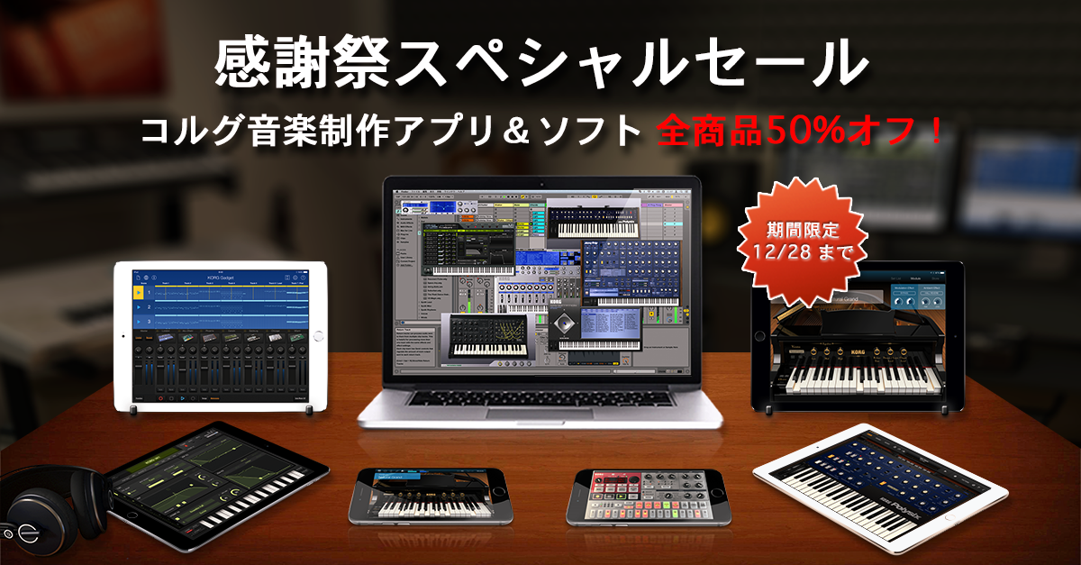 コルグ音楽制作アプリ&ソフト:全製品 50% OFF 感謝祭スペシャル半額セールを実施!音楽制作環境を充実させる、最高のチャンス到来です。セールは12月28日まで。 https://t.co/VWnbCarA2n https://t.co/Ewijm1ODhf