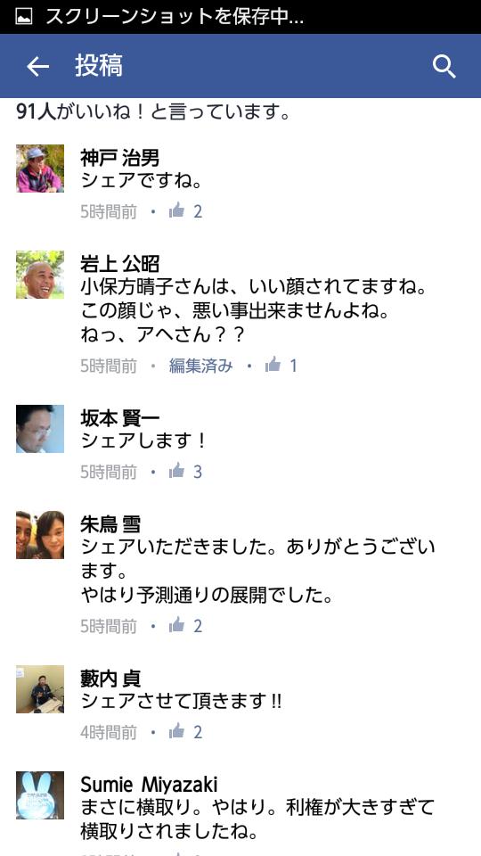 【まとめ】【朗報】小保方さん、逆転サヨナラ満塁本塁打!