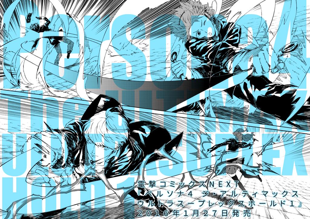【マヨナカテレビ、再び!】斉藤ロクロが描く『P4U2』公式コミカライズ第1巻が1月27日に発売。カバーは悠&陽介の相棒コ