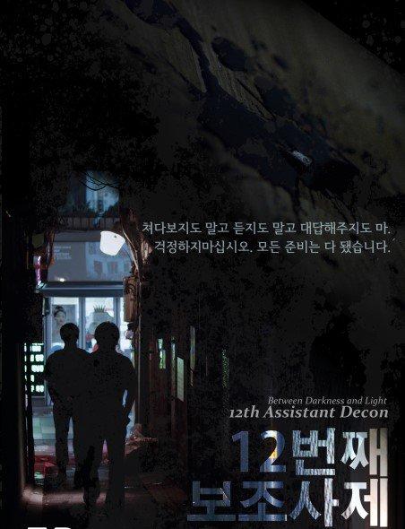 요즘 영상도서관의 DVD가 닳아없어지고 있다는 단편영화 <12번째 보조사제>(<검은 사제들>의 원전)를 극장에서 보실수 있는 기회. 12월 30일. https://t.co/CDgwKR5U2P #그러나_점심시간 https://t.co/27pocr642W