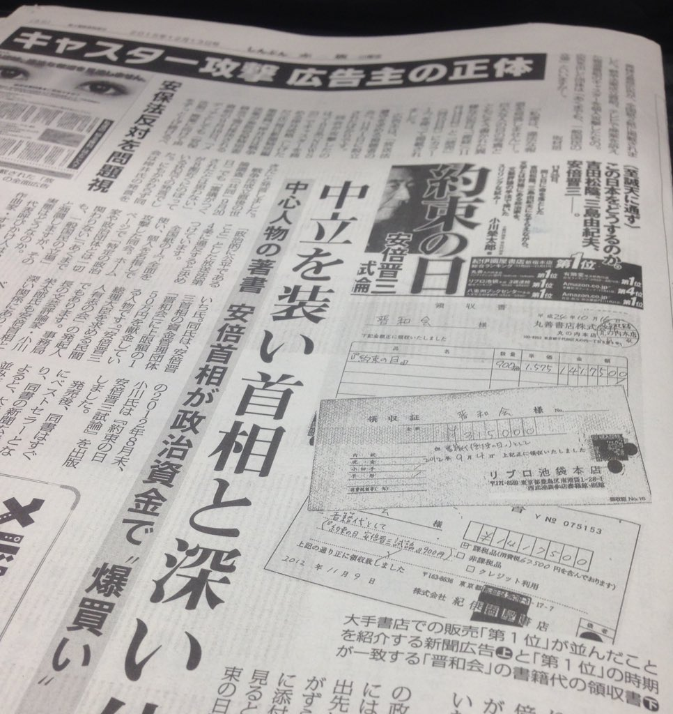安倍ちゃん、NEWS23岸井成格は放送法違反と新聞広告を出した人の著書を政治資金で爆買い