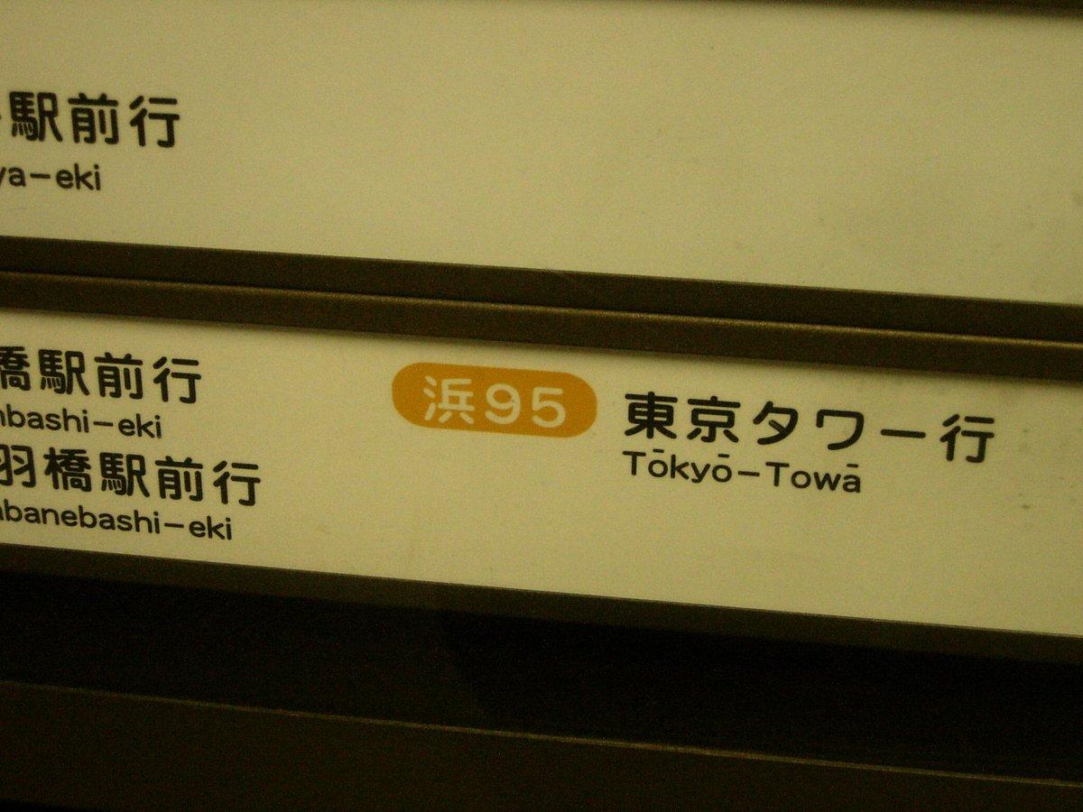 施設名の英字表記を英語にするか日本語のままのローマ字にするかという議論は昔からあるけど、これだけは絶対正解じゃないと言い切れる。 https://t.co/j6flM3CpJI