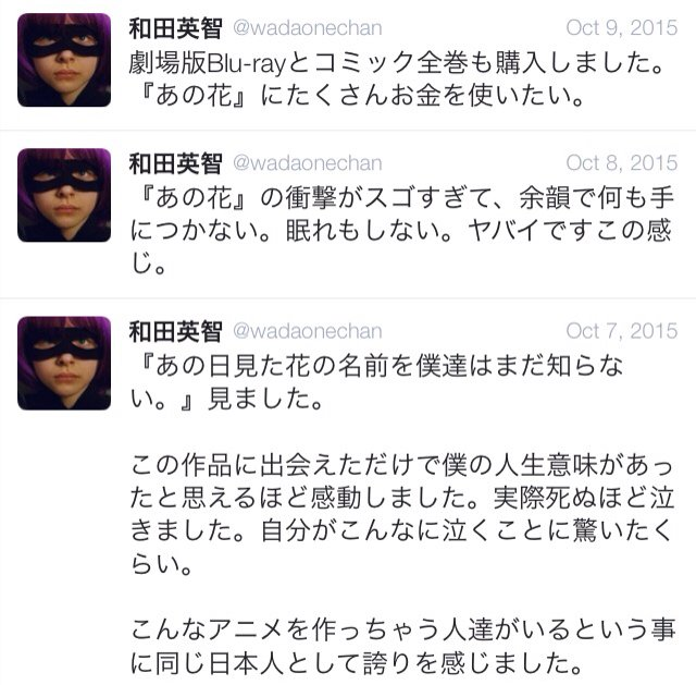 英智 和田