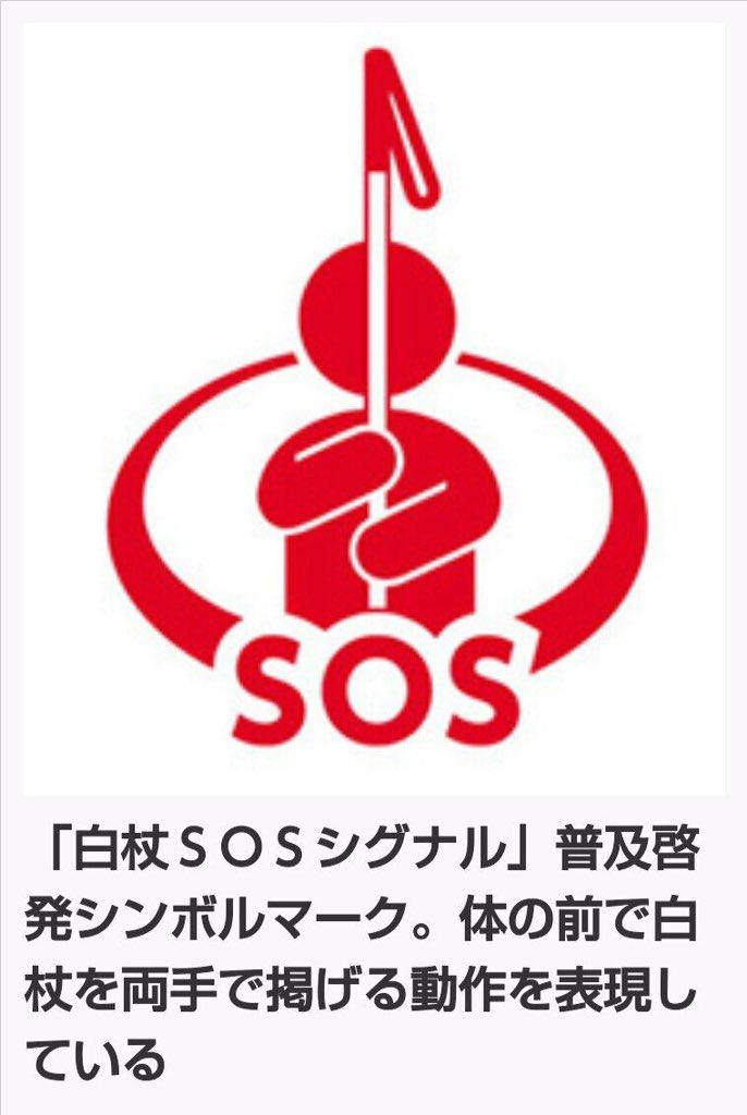 「白杖SOS」知って ポーズ普及に関係団体が本腰  https://t.co/WqgTkzvb7c   白い杖(つえ)を体の前に高く掲げ、立ち止まる人がいたら何を意味するか、ご存じだろうか。 https://t.co/BJ3FJlFekd