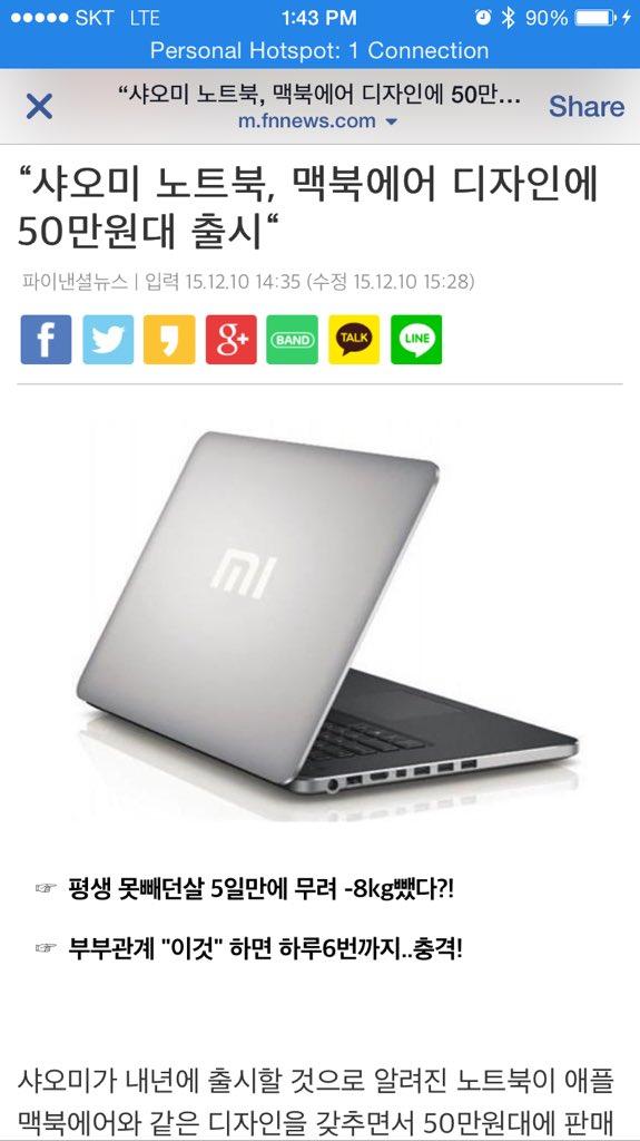 """<샤오미 제품>  """"대륙의 실수""""라고 놀리던 한국 IT업계 임원들 표정이 슬슬 굳어지고 있다. 전문가들이기에 이미 미래가 보이는 것이다. 이번에 나온다는 이 제품에 다들 후덜덜 https://t.co/R9GGLDERvW"""