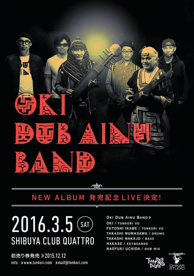 OKI DUB AINU BANDのニューアルバム・リリース記念ワンマン・ライヴ@渋谷クラブクアトロのフライヤーはこちら! https://t.co/JzqYg0LFiB