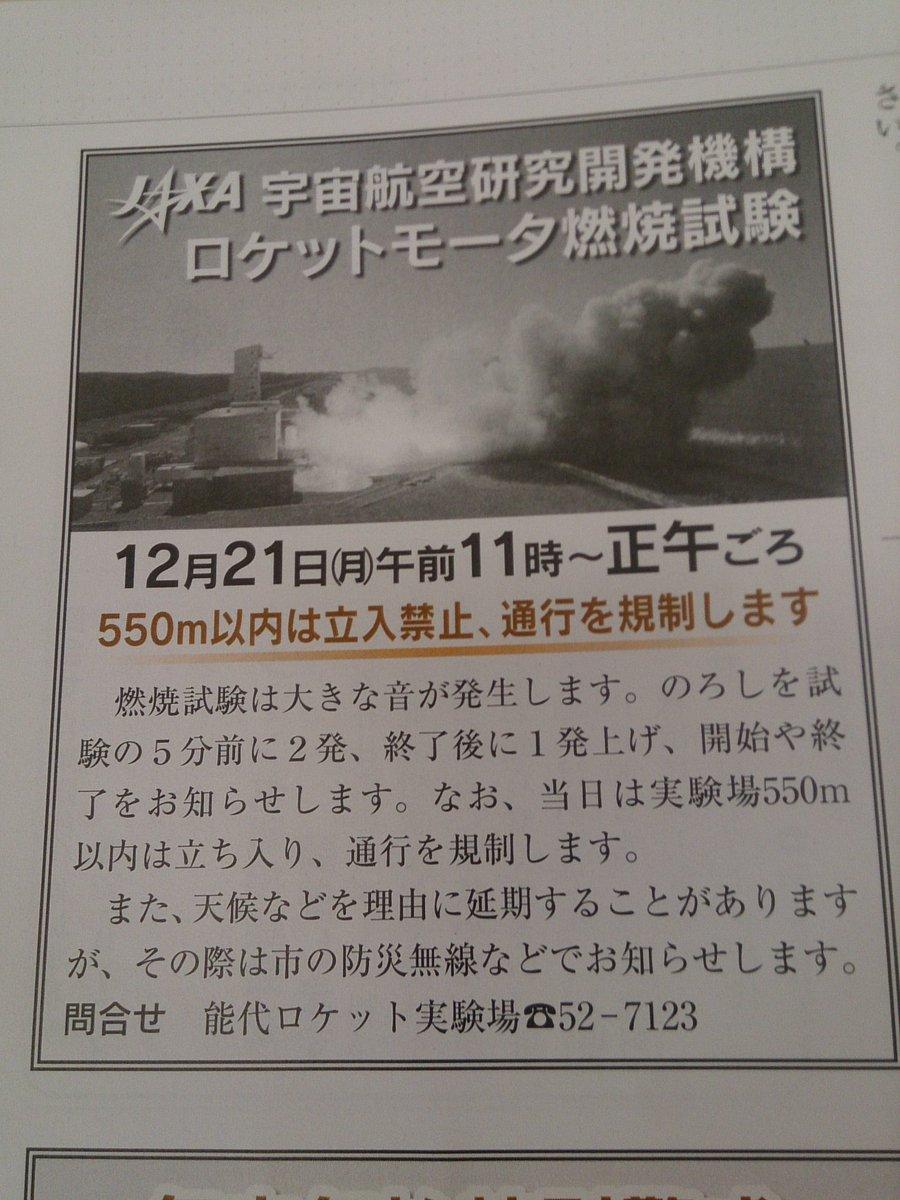 油井宇宙飛行士、おかえりなさいですの! ところで12/21に #JAXA 能代ロケット実験場で、ロケットモーターの燃焼試験が行われますの。大きな音と、通行規制がありますので、どうぞご注意くださいの。 #noshiro #銀河連邦 https://t.co/8lZJvyggZZ