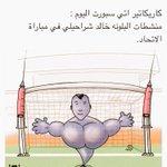 #إيقاف_محمد_نور_بسبب_المنشطات الشماته بتلفّ وتلفّ .. وترجع لصاحبها ! https://t.co/KYF7xB9iZt