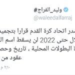 أصدق ما قيل عن #الهلال أفخم #جلد ???????? @waleedalfarraj https://t.co/fD9qI5d72Y