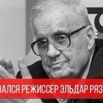 Сегодня, в ночь на 30 ноября, ушел из жизни Эльдар Рязанов. https://t.co/ZNj4M3TTBF