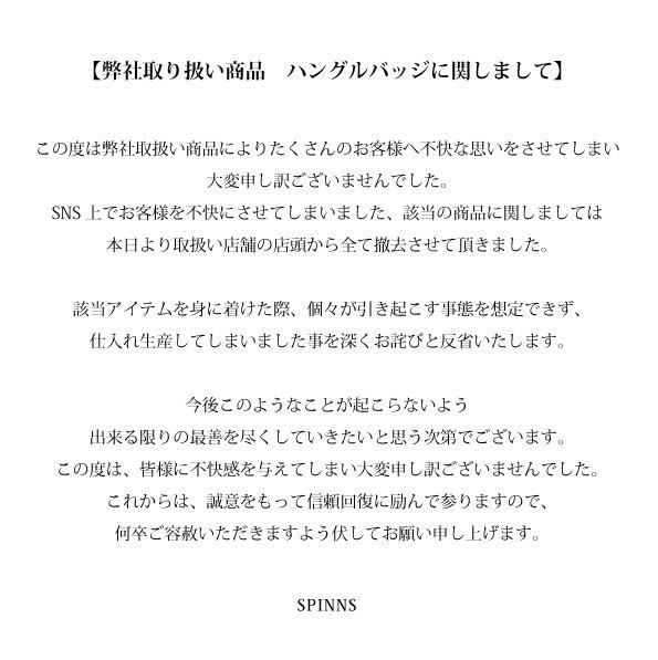 【お詫びとご報告】 弊社取り扱い商品 ハングルバッジに関しまして https://t.co/Tzl9N8mjm8