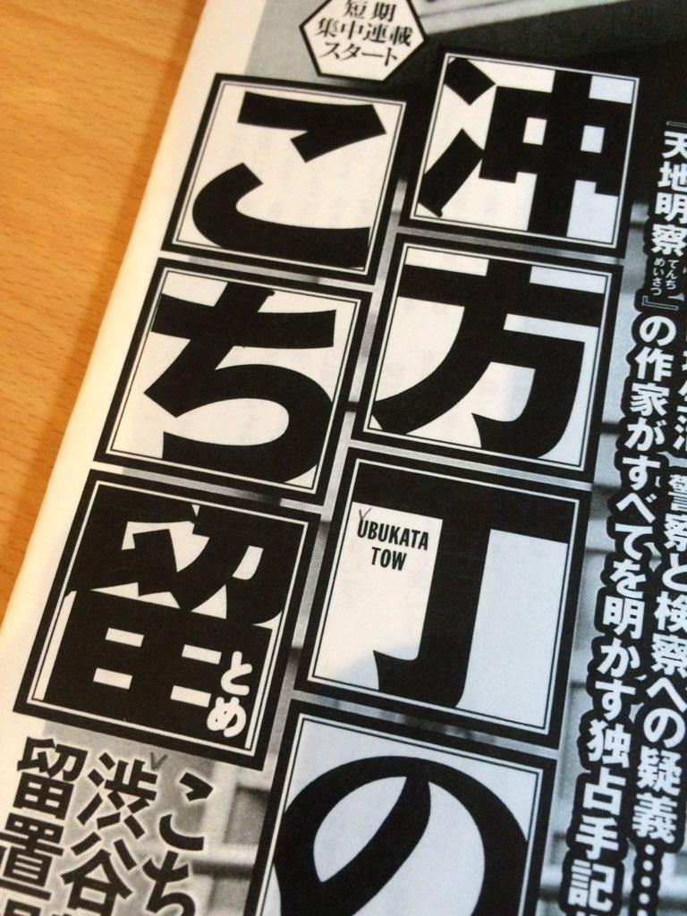 11月30日発売の週刊プレイボーイより、冲方さんの『こちら渋谷警察署内留置所』略して『こち留(とめ)』の連載を開始します。突然の逮捕劇、そして留置所の実態を明らかにする迫真のドキュメントをご覧ください。 https://t.co/AGAgnJT51m