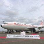 日本トルコ合作映画『海難1890』公開記念、ターキッシュ エアラインズ特別塗装機のKushimoto号が成田空港飛来。1985年の同社によるテヘラン邦人救出に関わったクルーも搭乗し、当時救出された日本人代表が式典に出席しました。 https://t.co/HxQ8rgCXyC