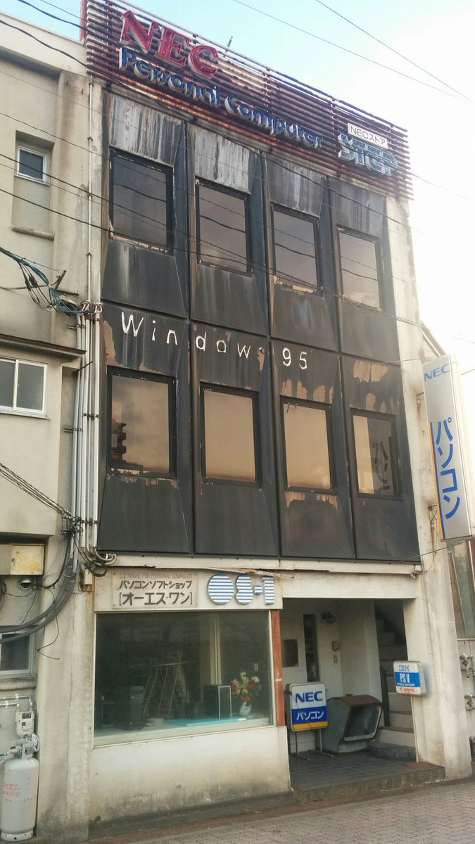 windows95 https://t.co/dBrvQztw9R