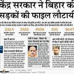 """""""कितने दूँ-कितने दूँ"""" ये सब वादे थे,वादों का क्या? #Bihar https://t.co/QIMvEfwAXn"""