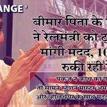 ~Real Change~ बीमार पिता केलिए बेटे ने रेलमंत्री को ट्वीट कर मांगी मदद,10 मिनट रुकीरही ट्रेन Good Job @sureshpprabhu https://t.co/rZ3RTmQyH8