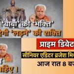 उत्तर प्रदेश में बीजेपी का दलित एजेंडा..!!!  @PrimeDebate बहस में आप सभी आमंत्रित हैं रात 8 बजे @ETVUPLIVE पर https://t.co/OvIwj40ANF