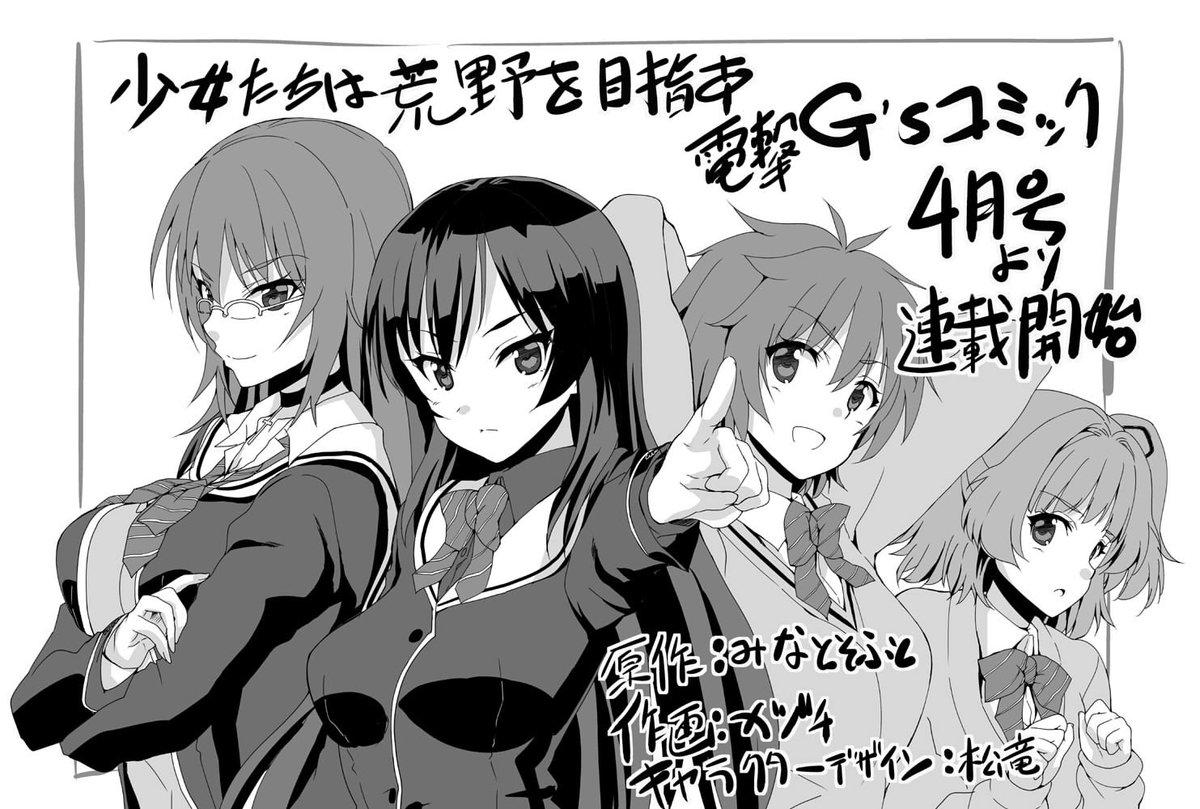 【宣伝】本日発売の電撃G'sマガジンで告知されました、来年2月売りの電撃G'sコミック4月号より「少女たちは荒野を目指す