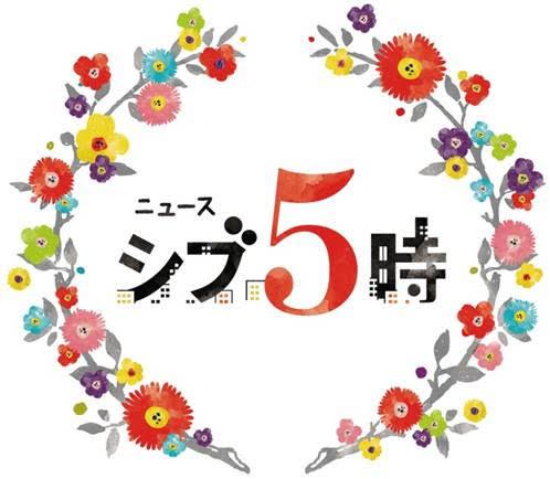 \12/1(火)17時~/ NHKニュース番組「シブ5時」内のSNS特集で、コメンテーター出演する予定です。(しかも生!)もしよければ見てくださいm(_ _)m  ▶https://t.co/aqyqLFjG9E ※予定 https://t.co/zfP0quDLCD
