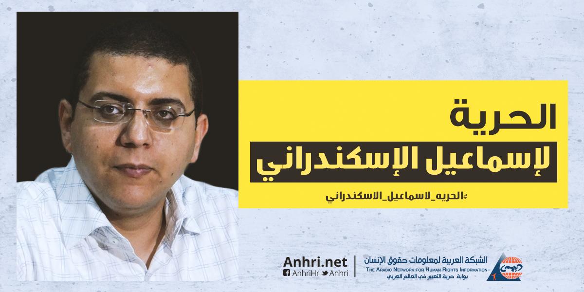 الشبكة العربية: أحتجاز الإسكندراني مخالف للدستور ونطالب بإطلاق سراحه على الفور #الحريه_لاسماعيل_الاسكندراني https://t.co/VbEi8HODjt