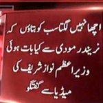 #PTIRocksIsb RT if you think Nawaz Shareef spoke against Gen Raheel Shareef & Pak Army with Modi https://t.co/SSd1hhShUV