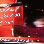 PTI beat PMLN mayor candidate Ex senator Zafar ali Shah in UC 30 ISB local bodies elections. Well done PTI Tigers https://t.co/HpsKBVRj5K