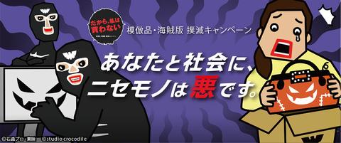 ◆平成27年度「模倣品・海賊版撲滅キャンペーン」◆ 今年度は悪質業者の犯罪手口を紹介する動画配信、模倣品や怪しいサイトの見分け方等、ニセモノに騙されないための実践的知識を提供しています!https://t.co/QD1prjExXh https://t.co/R4m0oaFN7R
