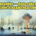 Сегодня, 1 декабря, в России отмечается День воинской славы — День победы русской эскадры над турками у мыса Синоп https://t.co/Bmr2cdhFN0