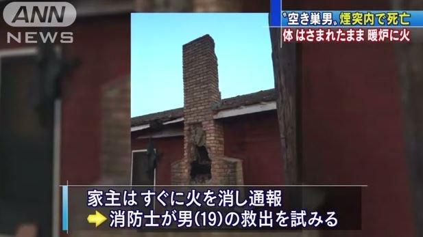 家主が家の暖炉に火を付けたところ、空き巣に入ろうと煙突の中にいた男が死亡しました。 https://t.co/PvJyXprVHZ https://t.co/Etw99dpMMn