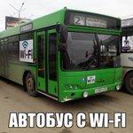 Еще в 30-ти автобусах, курсирующих по Саратову, появится бесплатный Wi-Fi #Саратов https://t.co/04EEp0LOtk
