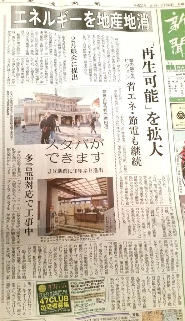 スタバができます 奈良市総合観光案内所に https://t.co/T1kVjatFMh